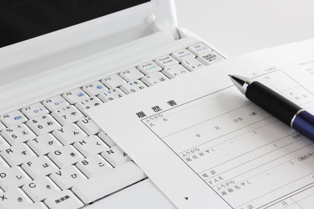 転職時の履歴書は手書きするべきか否か