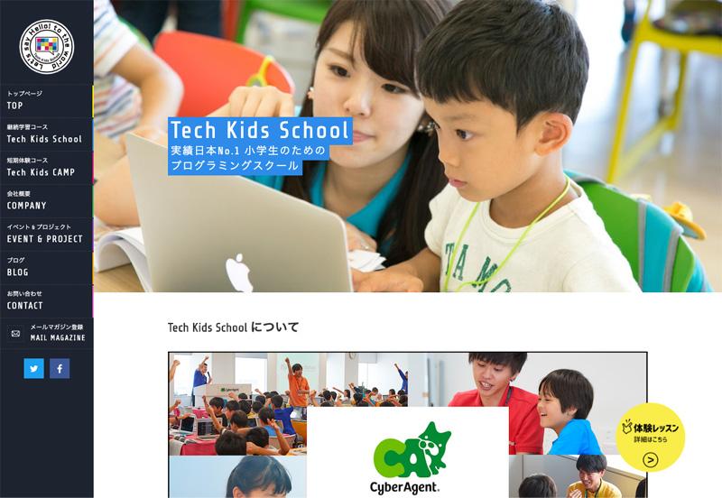 サイバーエージェントの「Tech Kids School」